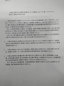 メンテナンス安全対策.JPG